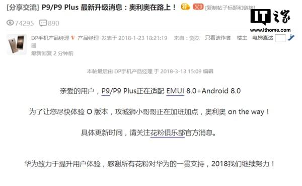 Huawei-P9-P9-Plus-EMUI-8.0-update