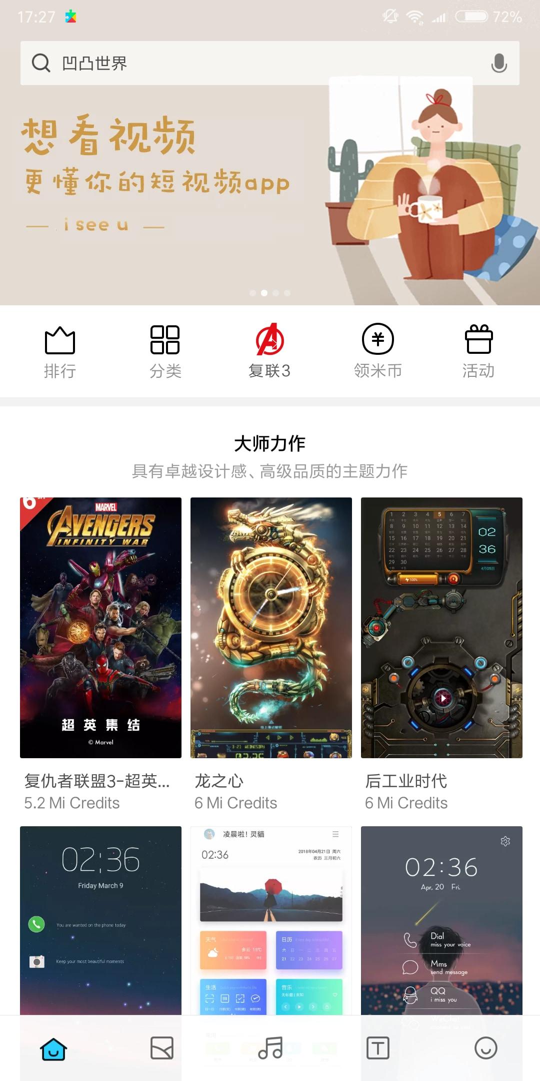 Screenshot_2018-05-03-17-27-57-832_com.android.thememanager