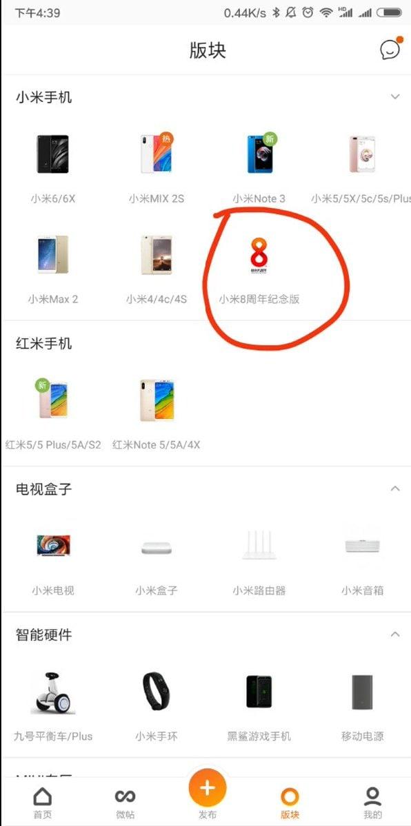 Xiaomi-Mi8-screenshot