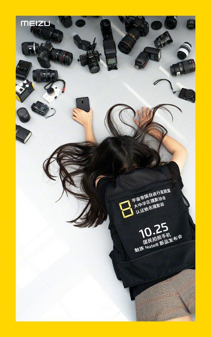 meizu-note-8-poster-teaser