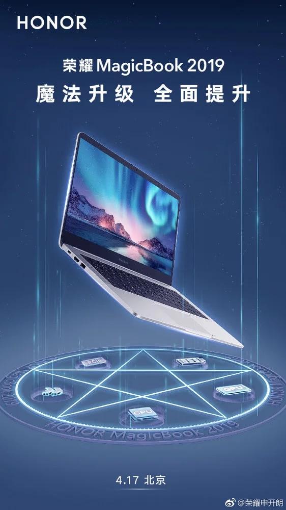 Honor-MagicBook-2019-April-17-Launch