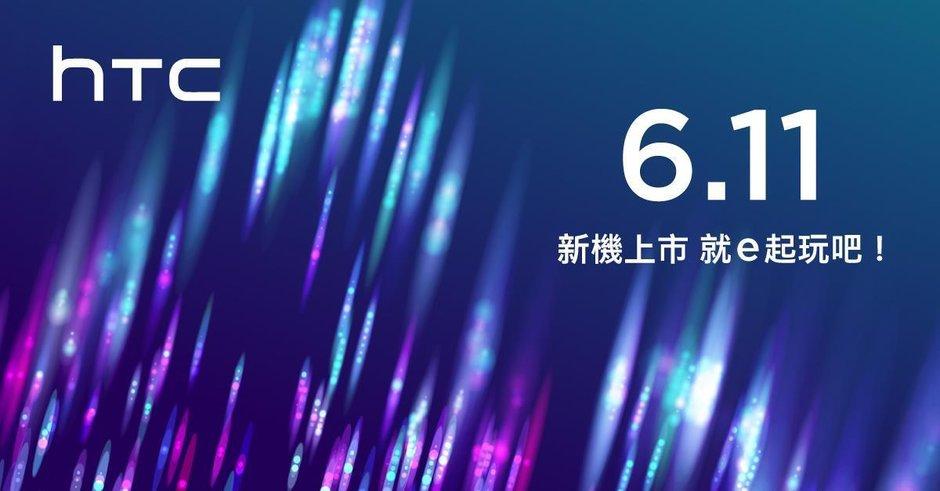HTC-U19e-launch-invite