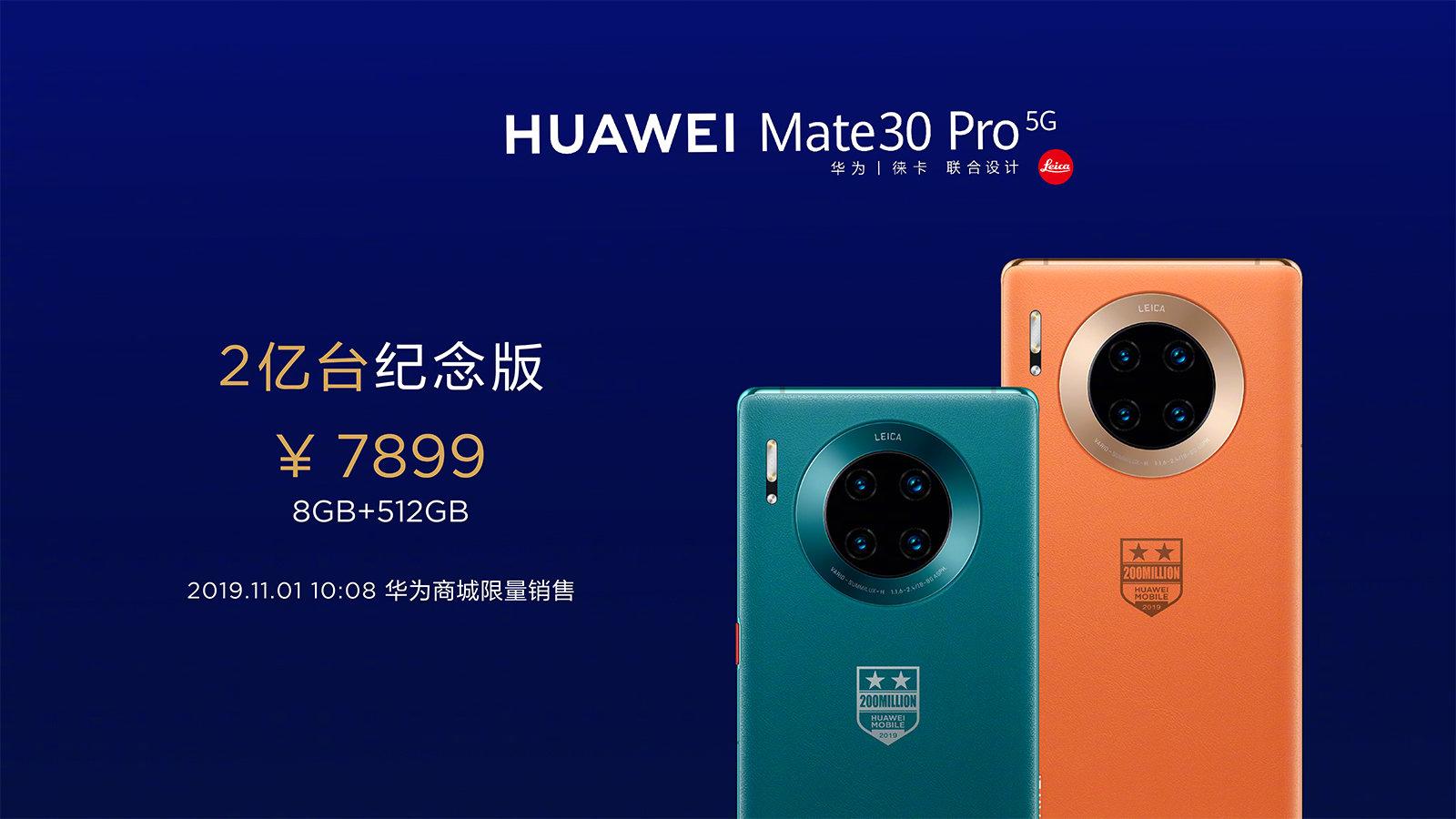 Huawei lancia un'edizione speciale di Mate 30/30 Pro 5G per festeggiare il record di vendite (foto)