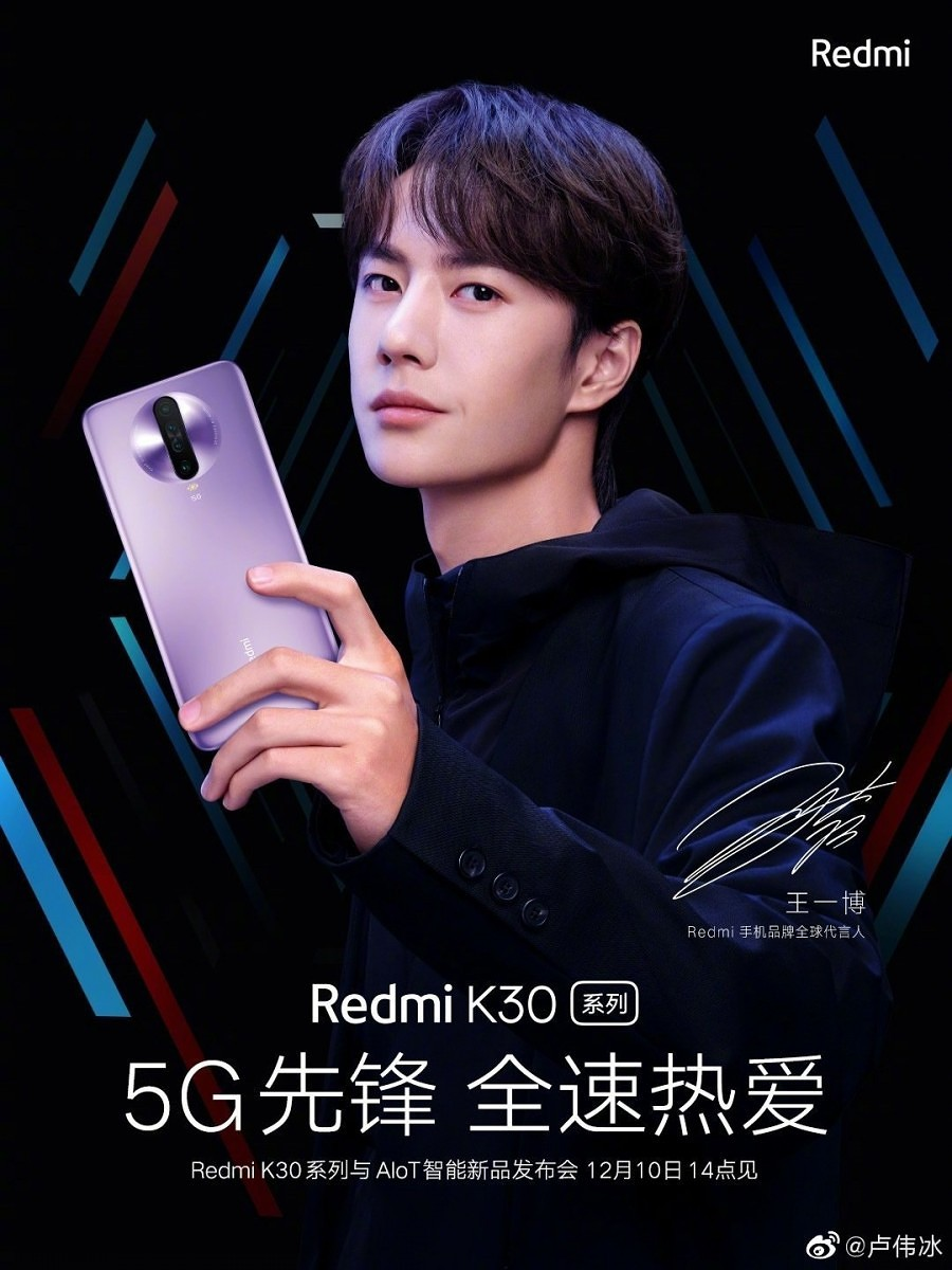 Redmi-K30-teaser-3