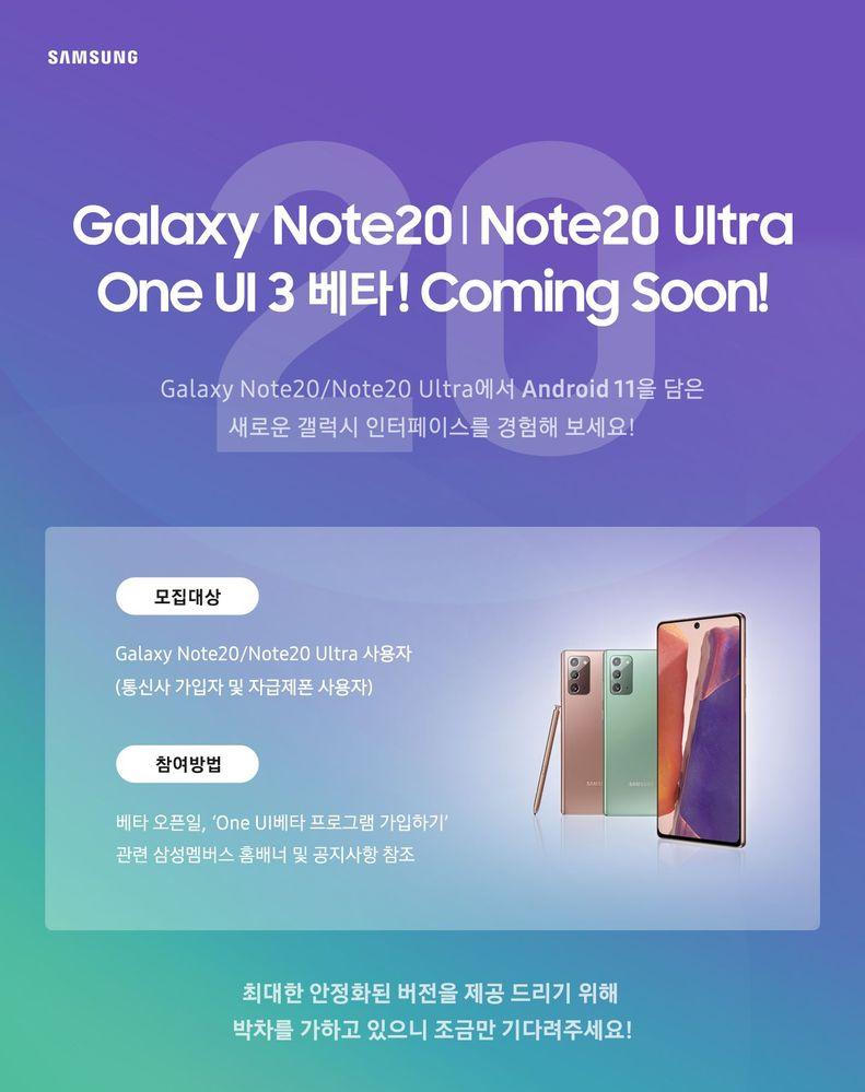 galaxy-note-20-one-ui-3-0-beta
