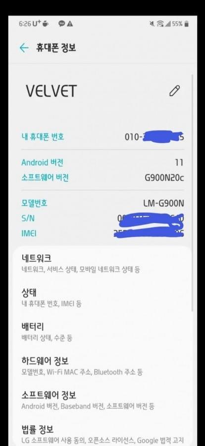 lg-velvet-android11