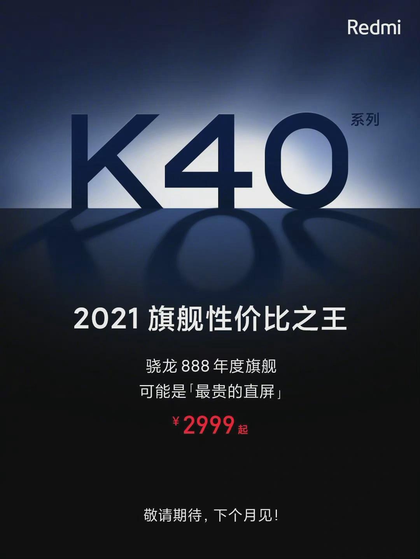 Sappiamo ormai tutto su Redmi K40 / K40 Pro, trapela anche Xiaomi Mi 10S
